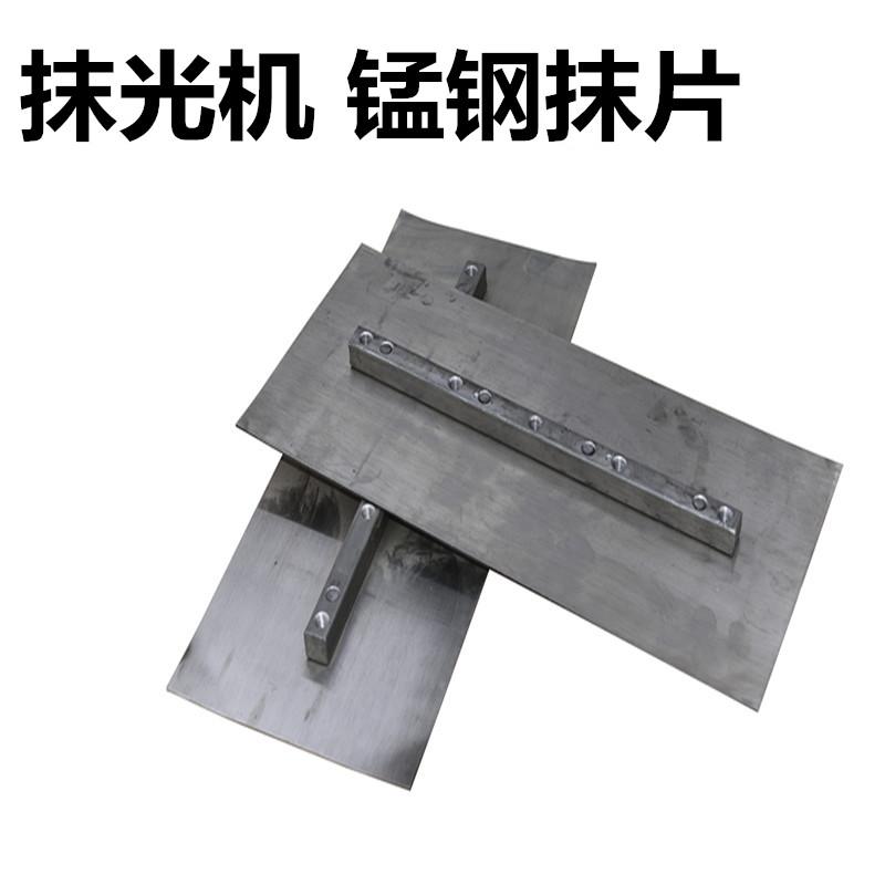 汽油抹光机叶片锰钢加厚60 70 80 90 100型电抹子抹片 收光机刀片