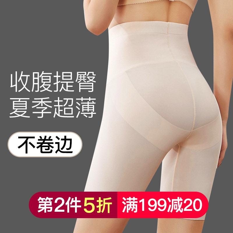 收腹神器塑身裤女高腰内裤收小肚子提臀塑形束腰无痕瘦身薄款夏季