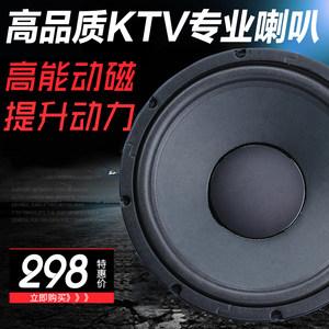 百威10寸12寸低音喇叭 高品质专业KTV 大功率喇叭 卡包音箱扬声器