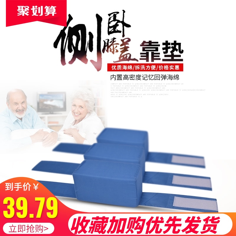 展翔臥床老人病人看護用品横臥膝防磨耗挟み込みマット