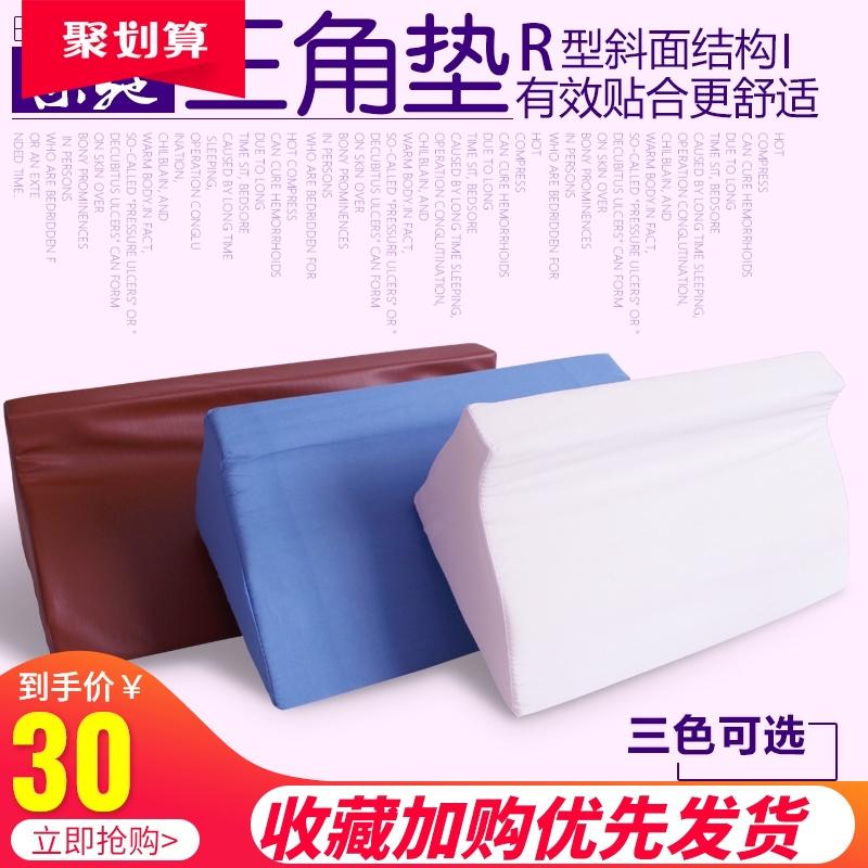 床擦れ防止老人の寝返りケア用品クッションスポンジ寝返り病人の三角クッションR型