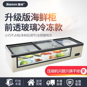 雪村新款商用卧式大排档烧烤冰柜