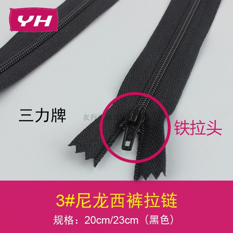 Sanli 20-23cm zipper black nylon handbag pants pen bag DIY handmade clothing accessories 100 pieces
