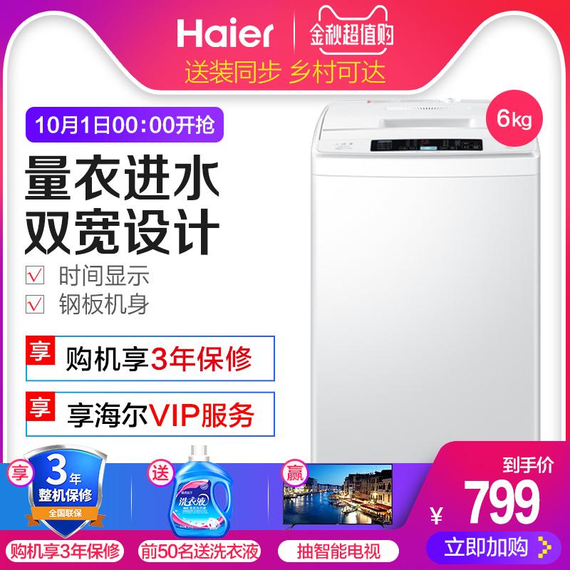 haier /海尔eb60m19小神童洗衣机满999.00元可用200元优惠券