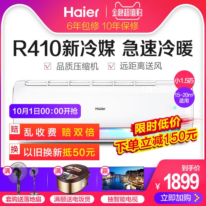 haier /海尔kfr-32gw / 05gds33限2000张券