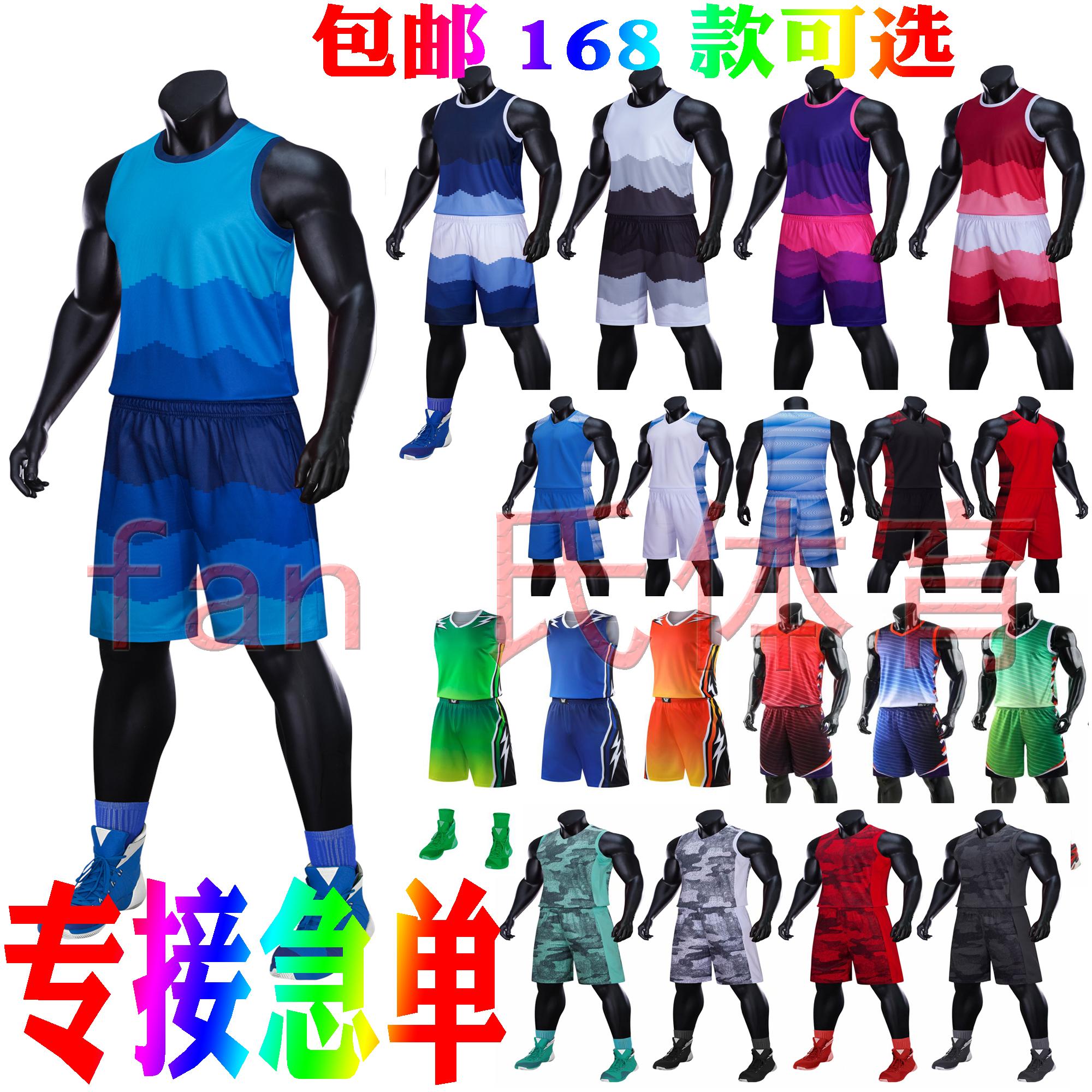 バスケットボールの服のセット男子大学生の試合のサッカーウェアの男女の空気を通す訓練のベストは番号のチーム名を印刷します。