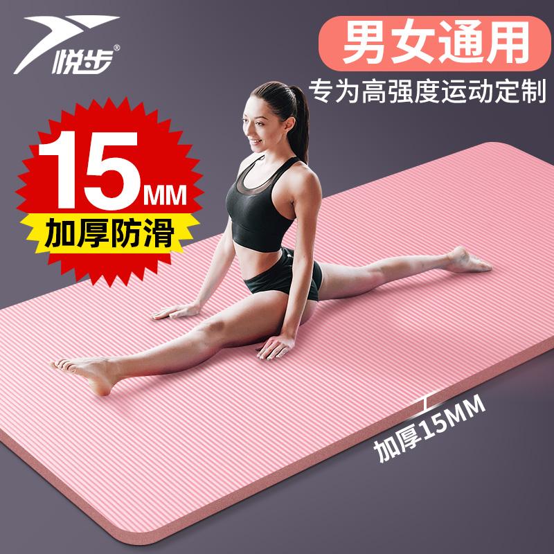 悦步瑜伽垫初学者男女士加宽加厚加长防滑瑜珈健身舞蹈地垫子家用
