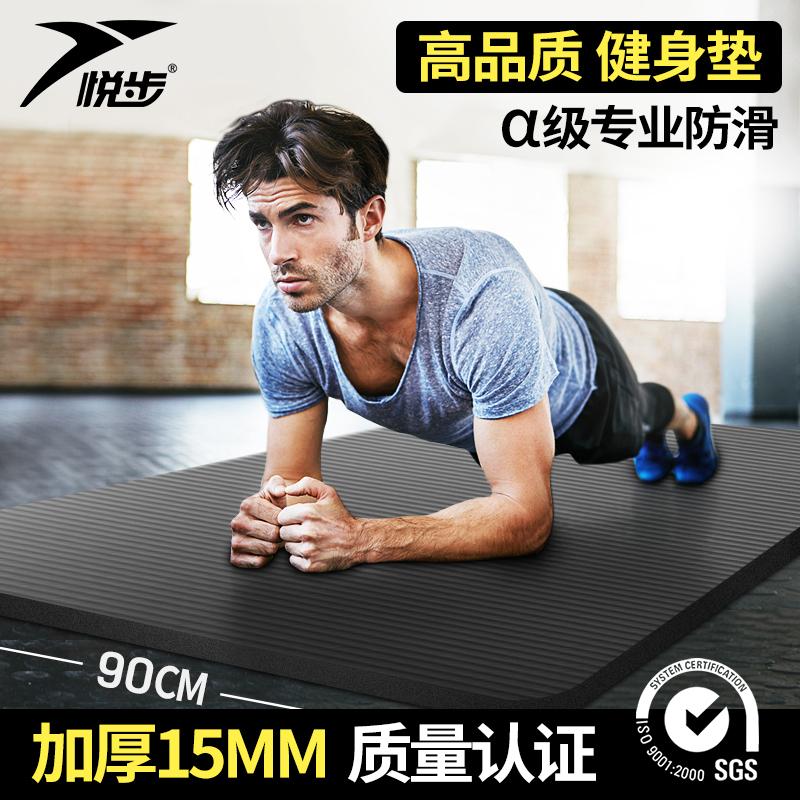 男士健身垫初学者瑜伽垫加厚加宽加长防滑运动瑜珈垫子三件套