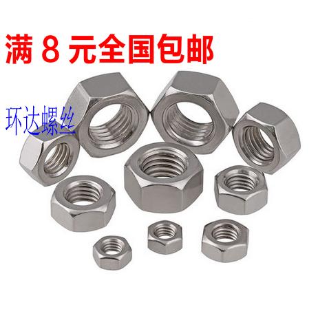 不锈钢六角螺帽罗母M2M2.5M3M4M5M6M8M10M12M14M16M18M20M27-M36