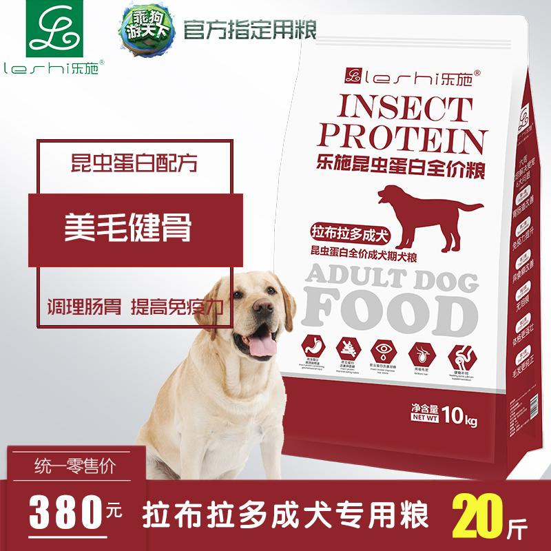 乐施拉布拉多成犬10KG犬粮抗菌肽通用狗粮美毛 昆虫蛋白配方