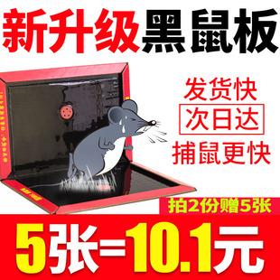 血糖测试仪试纸45不锈钢削皮5.8原生态竹筒酒14.8粘鼠板5.1