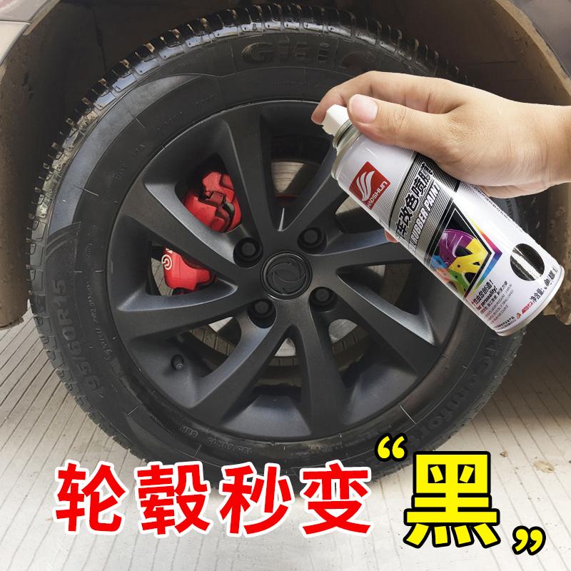 轮毂喷膜轮胎 轮毂改色手撕喷膜黑色 金色荧光手喷漆可撕喷膜