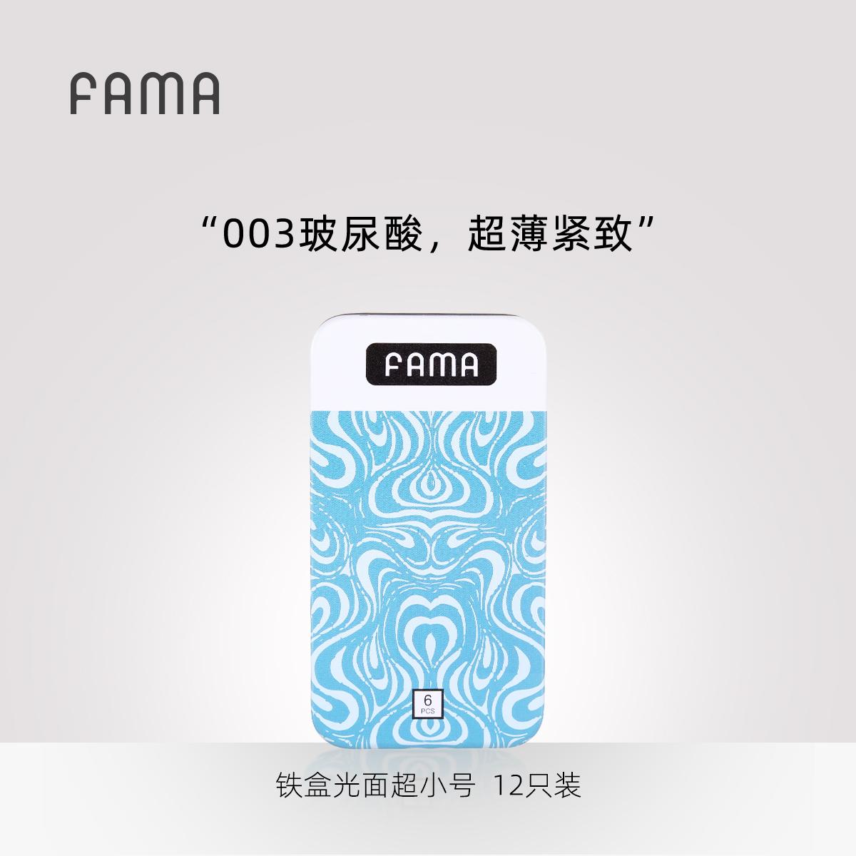 fama fit小号男用紧绷玻尿酸避孕套