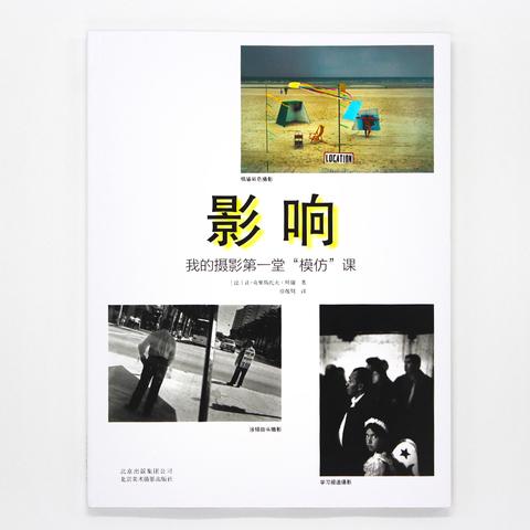 """现货包邮 影响:我的摄影第一堂""""模仿""""课 一本""""大摄影家""""名册 一座实用的""""虚拟博物馆"""" 摄影艺术书籍"""