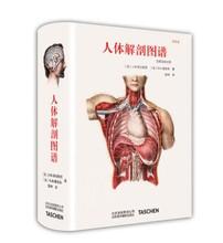 现货包邮中英法拉四语TASCHEN出品 Bourgery: Atlas of Human Anatomy and Surgery医学人体艺用解剖图谱