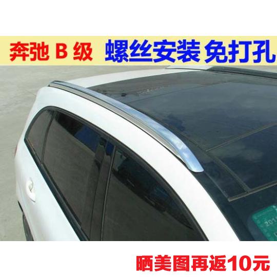 适用于奔驰B级行李架 奔弛B200 B180 B260行李架 车顶架 旅行架