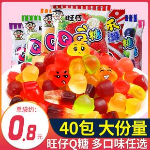 旺仔QQ糖散裝小零食網紅軟糖兒童懷舊零食水果糖混合水果味橡皮糖