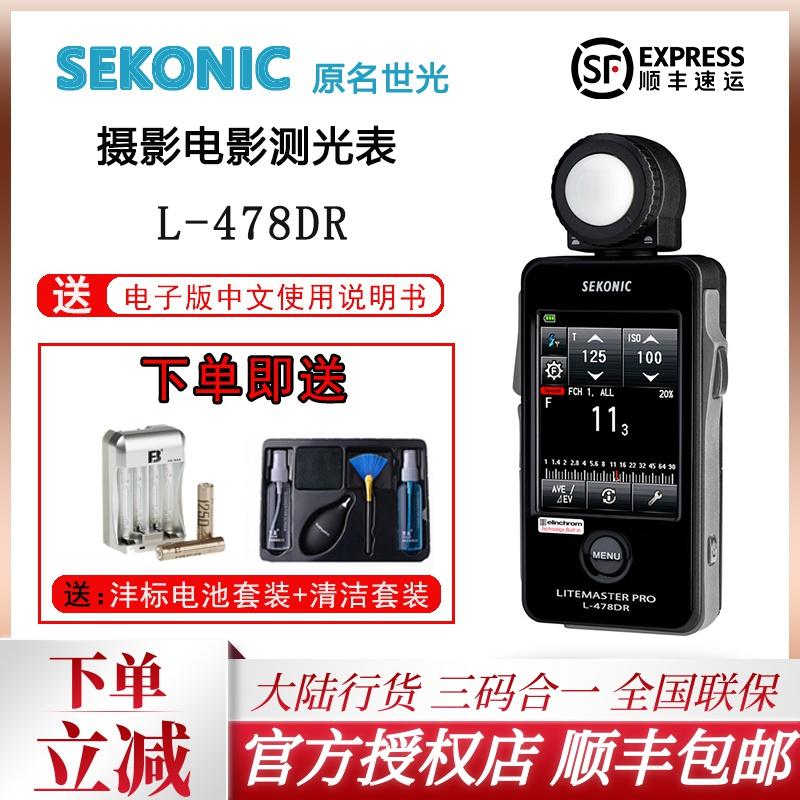 世光SEKONIC 478DR人像摄影商业照广告拍摄闪灯测光表内置触发器
