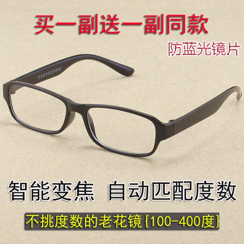男女折叠抗疲劳老花镜多功能自动变焦智能老化眼镜防蓝光老光镜