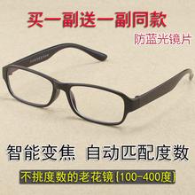 Мужчины и женщины складной против усталости стареют мужские мультифункциональные автоматические зум умные старения очки анти синие старые очки