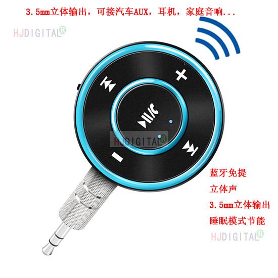 多功能蓝牙音频转接器3.5mm蓝牙转接器车载蓝牙接收器AUX蓝牙4.2