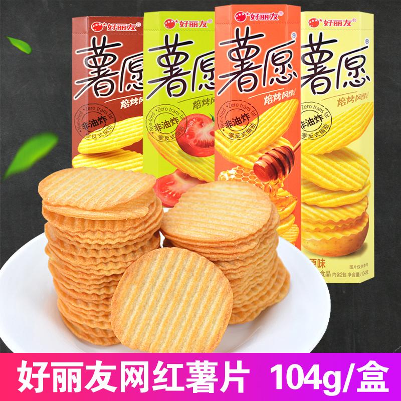 好丽友薯愿薯片104g*3盒焙烤薯条非油炸番茄蜂蜜牛排味休闲零食