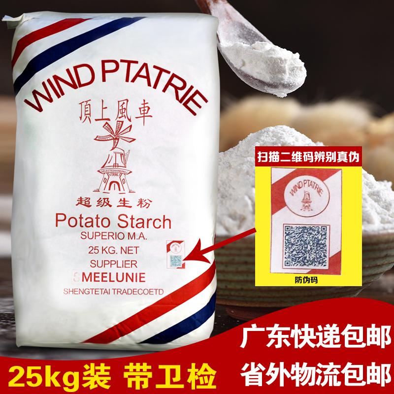 包邮顶上风车生粉 顶上风车牌超级生粉 25KG 马铃薯粉 非玉米淀粉
