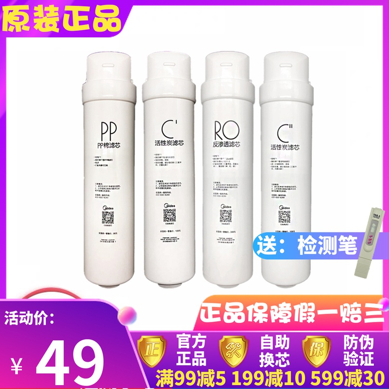Midea water purifier S1 filter element mro215-4 mrc1692 / 3ab-50g pre post activated carbon RO membrane