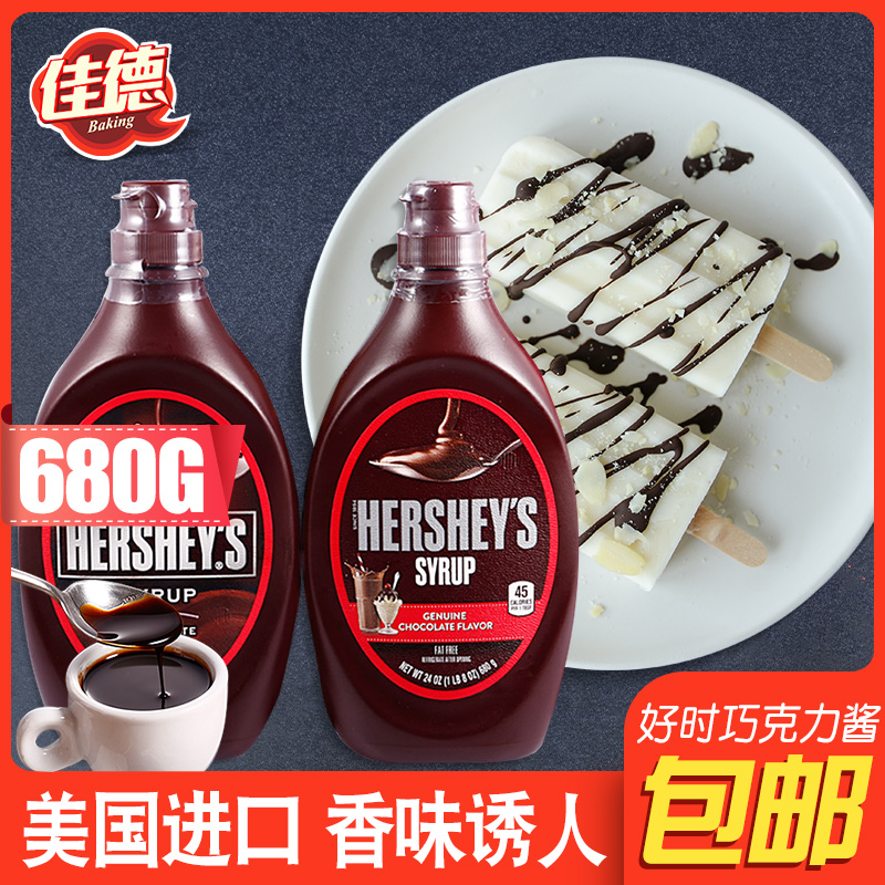 好时巧克力味糖浆 巧克力酱 摩卡咖啡辅料 680g