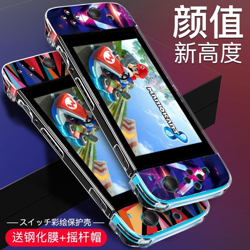MOBY任天堂switch保护套磨砂彩壳ns游戏机手柄硬壳nintendo主机分