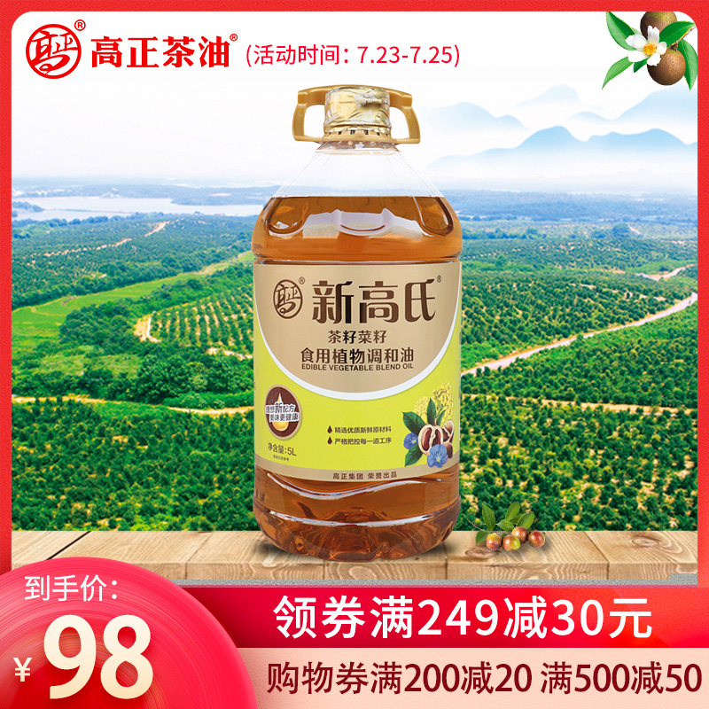 Gaozhengxin Gaoshi tea seed rapeseed Vegetable Blend Oil 5L fried vegetable oil low temperature physical pressed edible oil in barrel