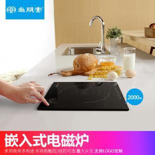 尚朋堂YS-IC20B10T电磁炉嵌入式 单灶家用商用火锅店方形厨房电器品牌