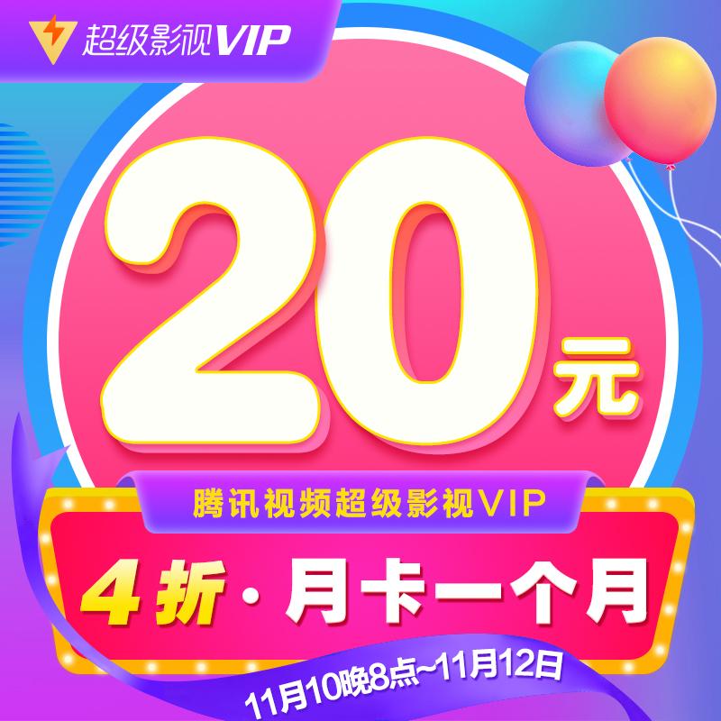 【4折20】腾讯视频超级影视vip1个月 云视听极光TV电视会员月卡