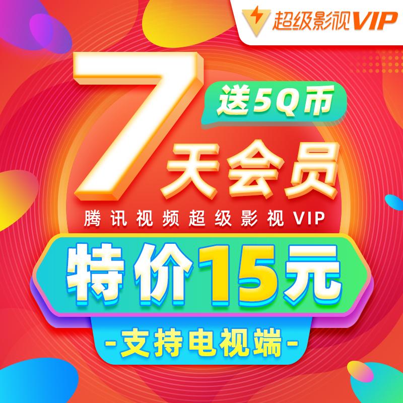 【送5Q币】腾讯视频超级影视vip周卡 云视听极光TV会员7天卡 填QQ