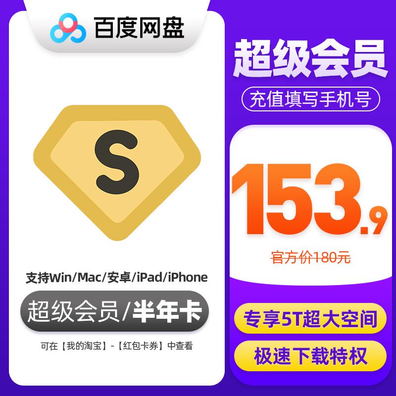 【25.65元/月】百度网盘超级VIP会员6个月百度云网盘半年卡填手机
