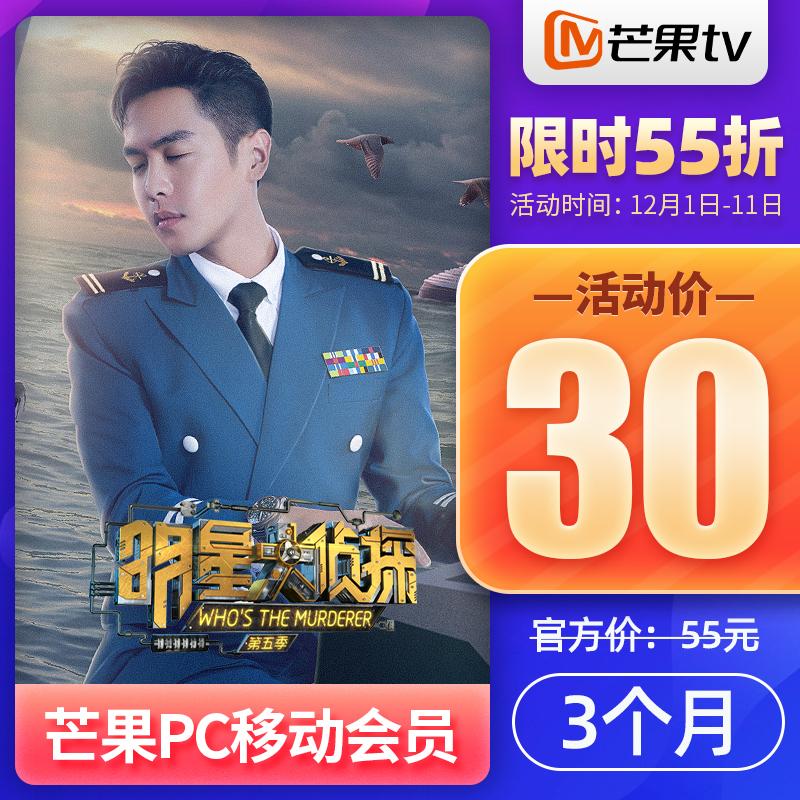 【特惠30】芒果TV会员3个月 芒果tv会员vip芒果tv视频三个月季卡