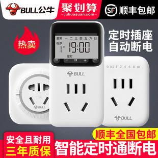 公牛定时器开关插座自动断电瓶车充电厨房机械式 智能倒计时控制器