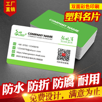 Custom-made business card making free design two-dimensional code double-sided Printing PVC plastic personality Creative Scrub waterproof Micro Business Sales Intermediary real Estate insurance company Card printing
