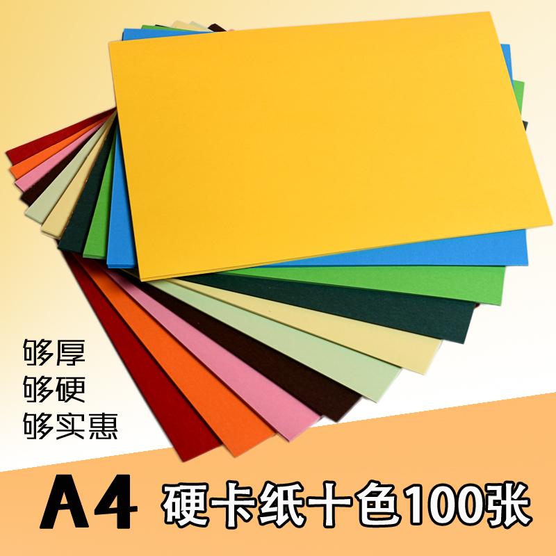 A4卡纸 250g加厚硬卡纸儿童幼儿园彩纸手工纸a3黑白彩色卡纸学生