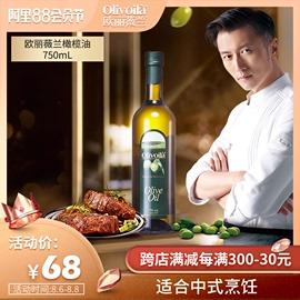 欧丽薇兰橄榄油750ml锋味同款炒菜食用油olive原油进口榄橄家用图片