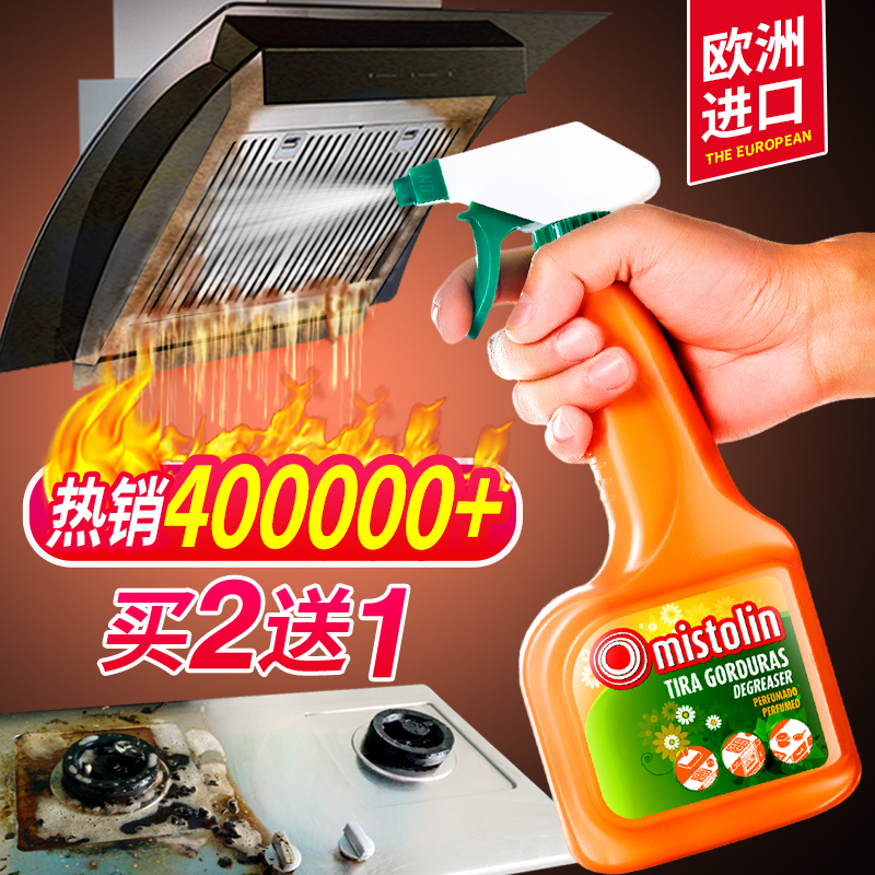 Mistolin抽油���C清洗��N房去重油污清���┯臀���力去油污除垢