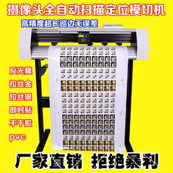 米卡全自动摄像头定位巡边电脑刻字机热转印小型不干胶模切机割字