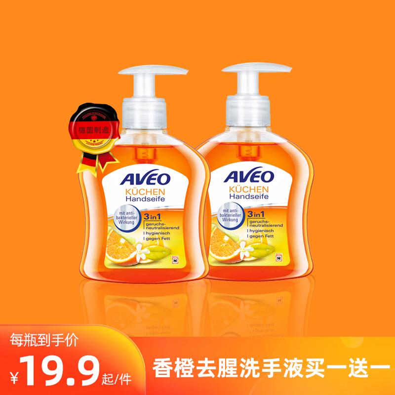 Aveo orange deodorization greasy sterilization and sterilization hand sanitizer imported from Germany sterilization and disinfection hand sanitizer for pregnant women