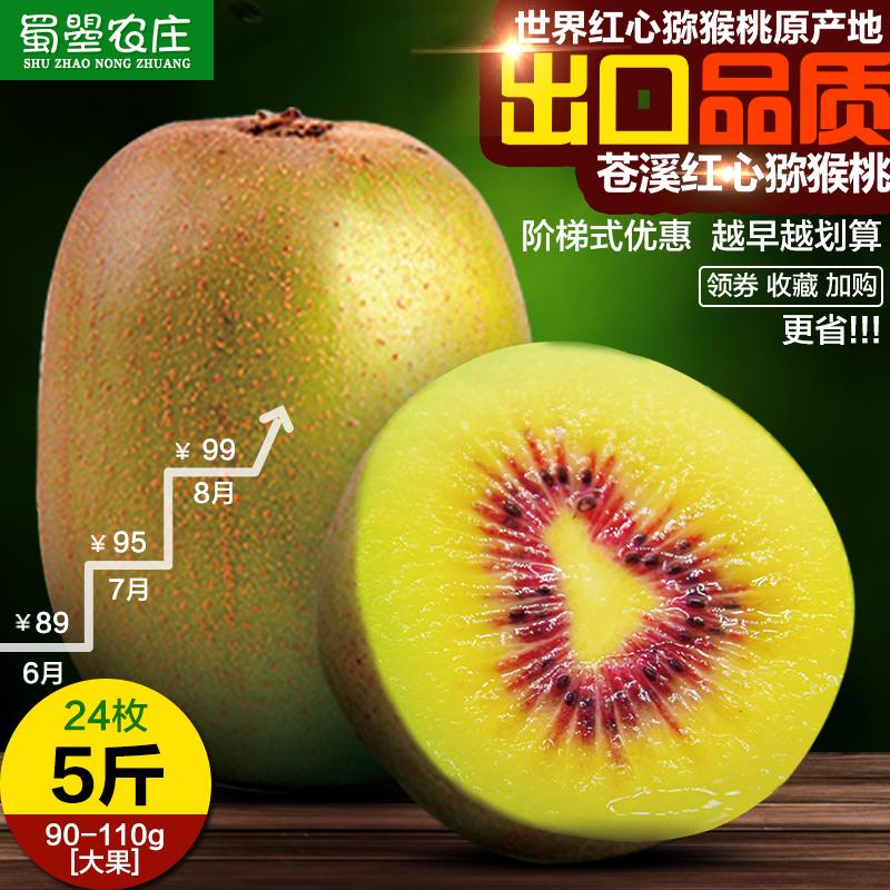 四川苍溪红心猕猴桃大果奇异果新鲜水果5斤包邮 广元特产现摘现发