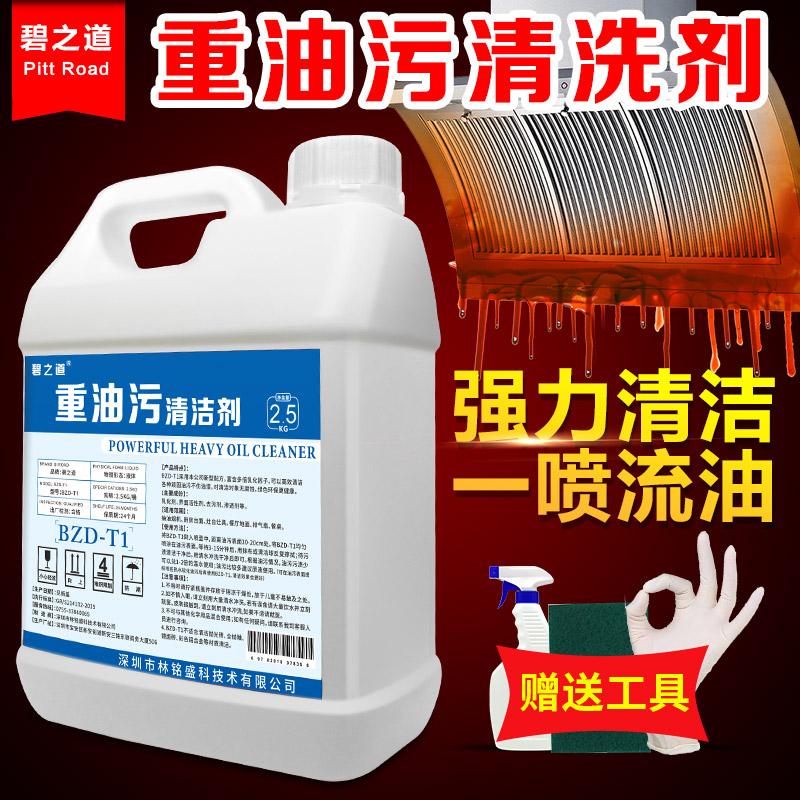 重油污清洗剂强力