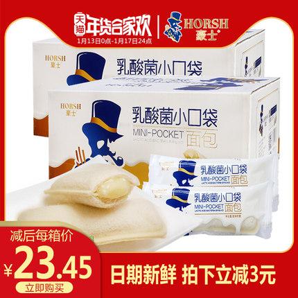 豪士乳酸菌酸奶小口袋面包整箱680g*2小吃蛋糕早餐吐司休闲零食品