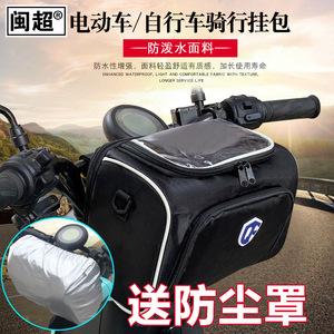 闽超小牛U1/N1S车前车把包代驾电动车折叠自行车头包骑行挂包装备