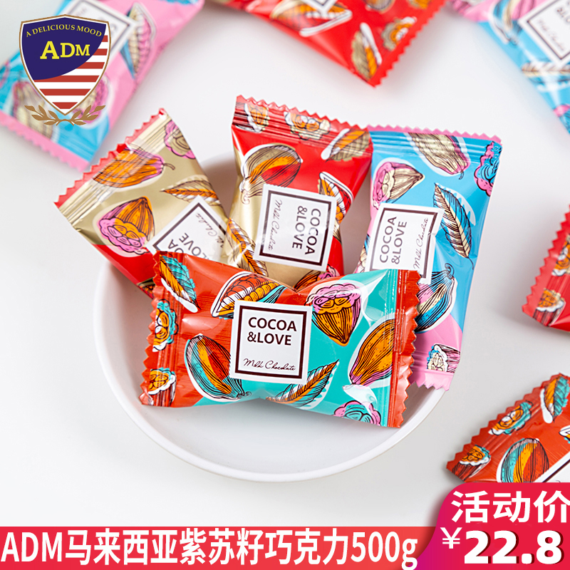 Snacks imported from Malaysia ADM perilla seed white chocolate bulk snack food wedding candy