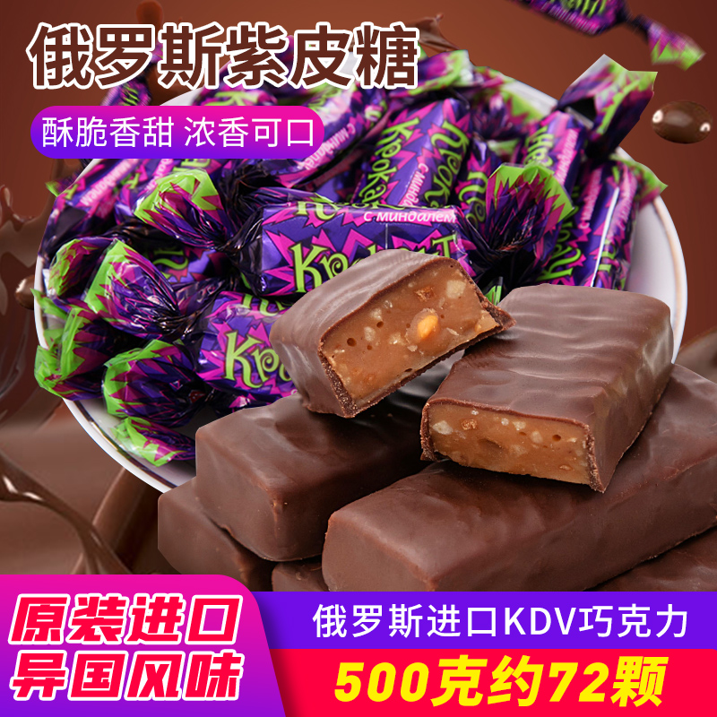 KdV Russian purple candy genuine imported food chocolate wedding candy bulk candy snacks
