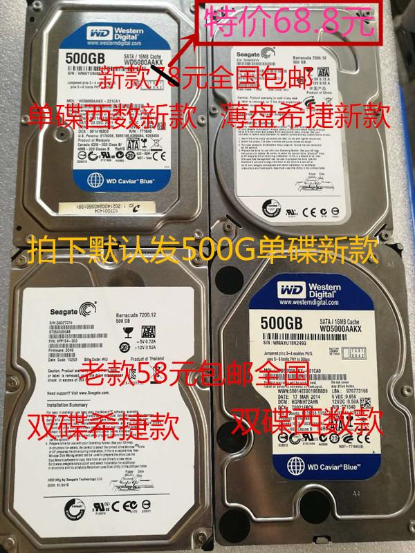 保三个月拆机二手500G串口SATA台式机电脑硬盘监控录像机机械硬盘